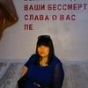 Екатерина, 30, г.Таврическое